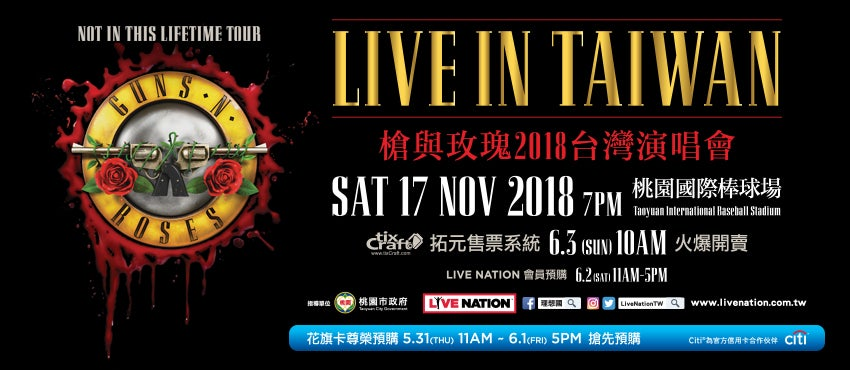 Guns N' Roses 槍與玫瑰要把'Not In This Lifetime Tour'帶來亞洲啦~!