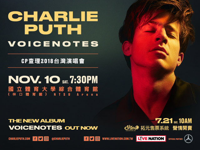 CHARLIE PUTH CP查理的新MV出爐囉