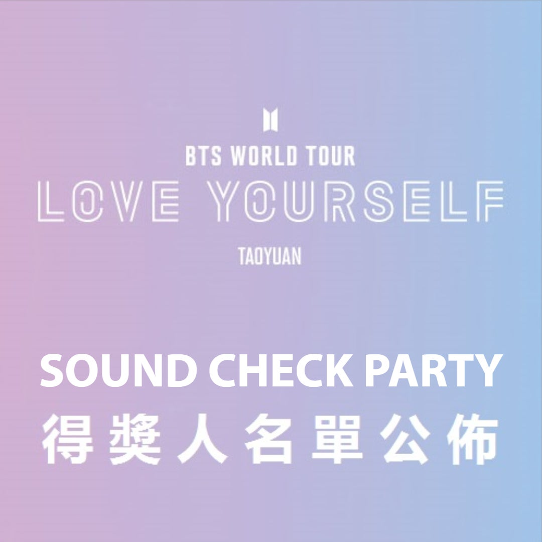 【BTS WORLD TOUR LOVE YOURSELF TAOYUAN】Sound Check Party得獎者名單大.公.開