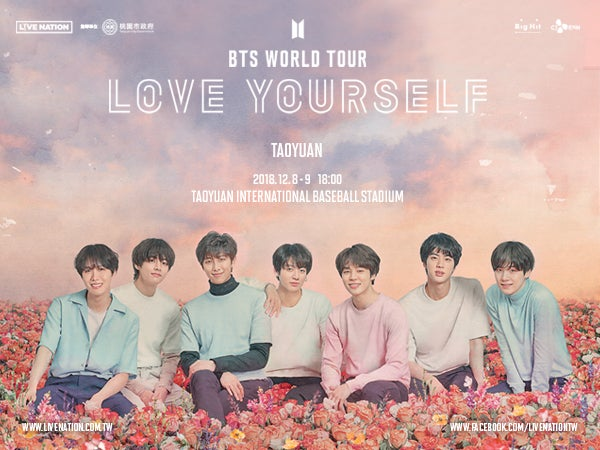 BTS WORLD TOUR LOVE YOURSELF TAOYUAN - 入場辦法