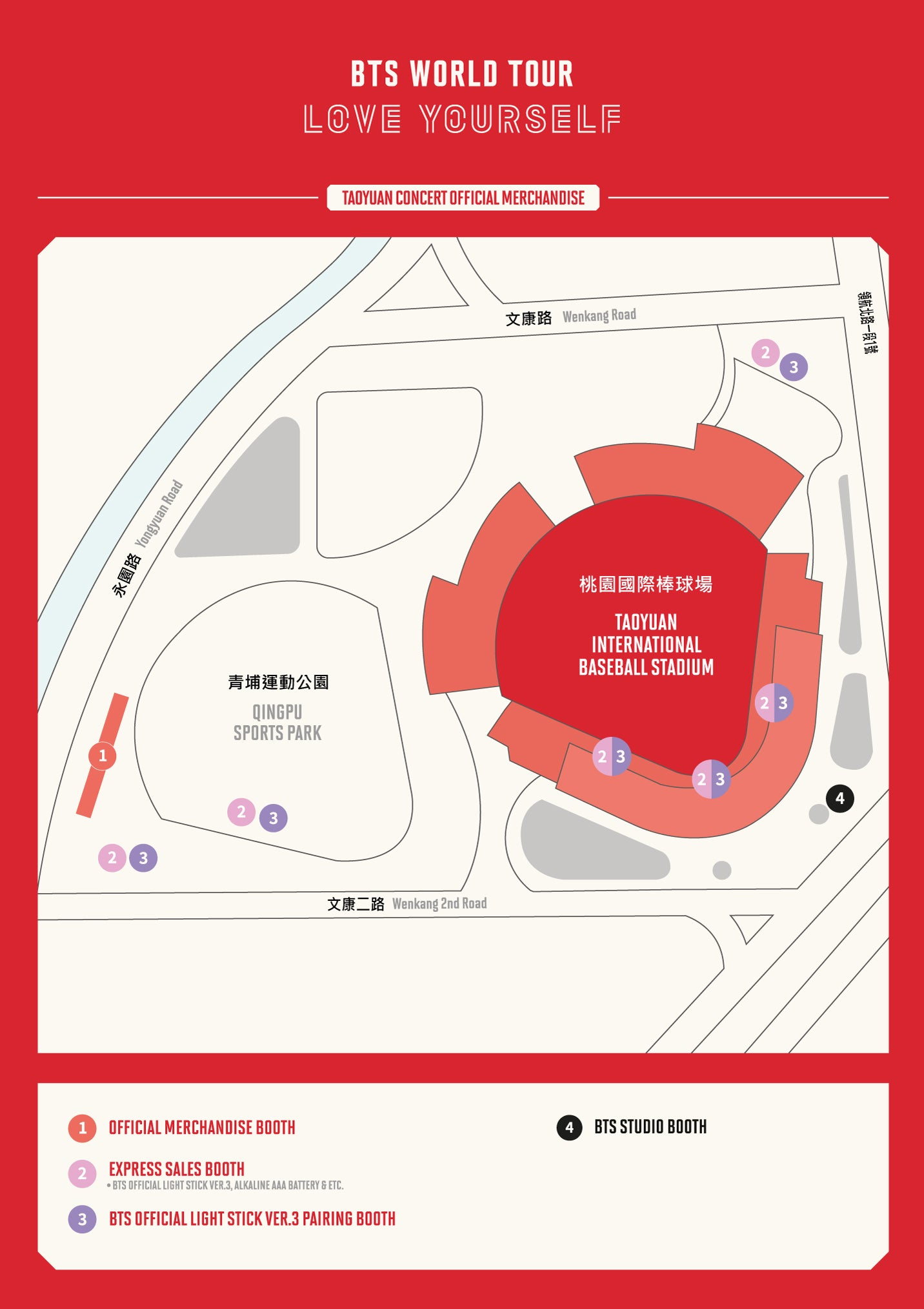 BTS WORLD TOUR LOVE YOURSELF TAOYUAN 官方周邊商品公告
