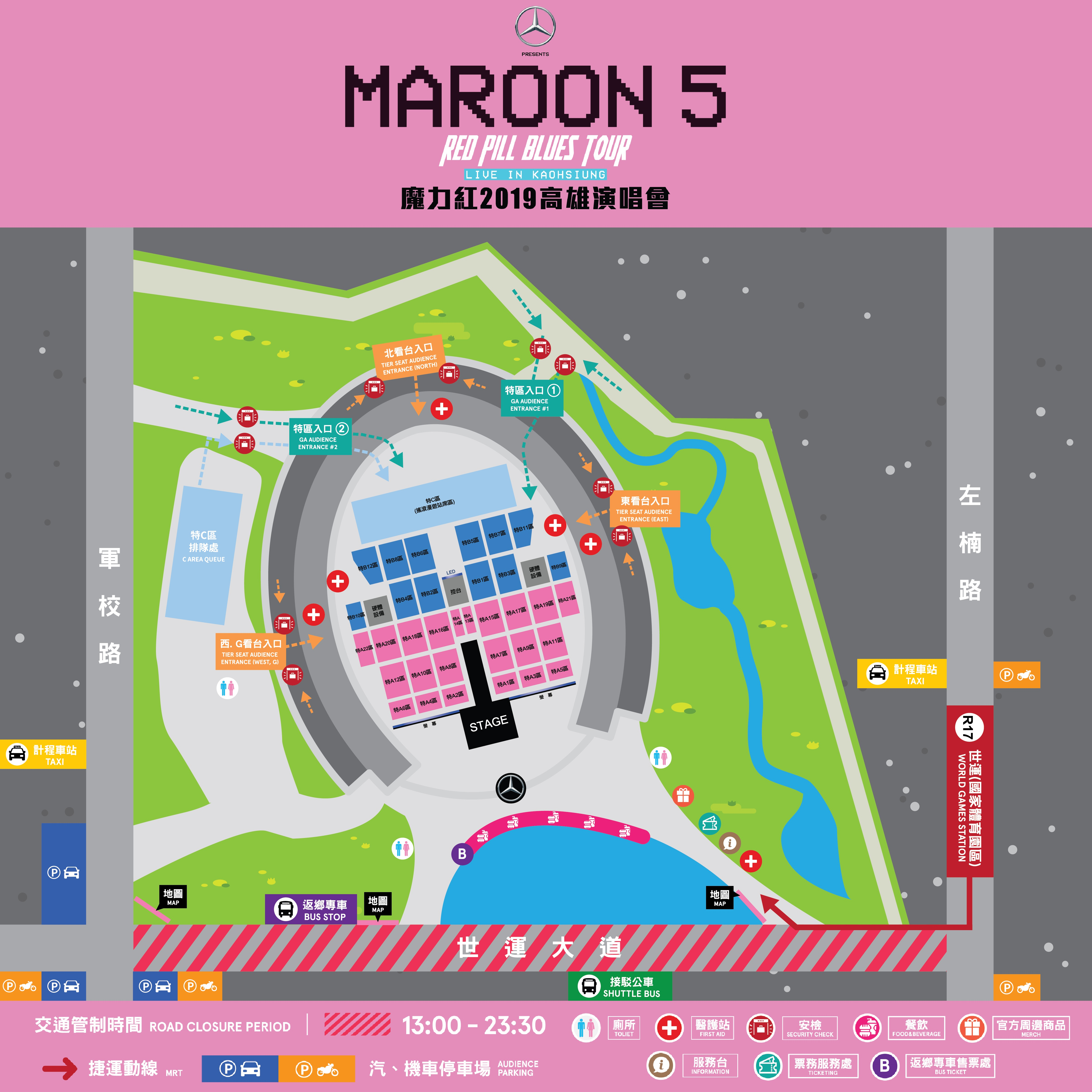 MAROON 5 RED PILL BLUES TOUR LIVE IN KAOHSIUNG 魔力紅2019高雄演唱會 - 入場辦法Entry Notice