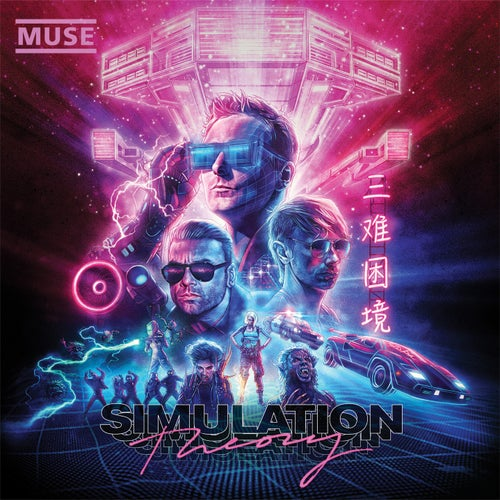 Muse Simulation Theory Album Cover